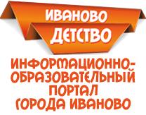 Иваново-детство